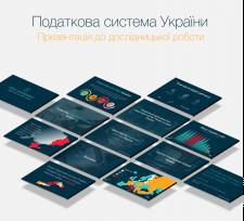 Эффективность налоговой системы Украины