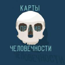 """логотип для """"карт против человечности"""""""