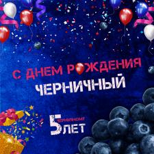 Поздравительный баннер для паблика вконтакте