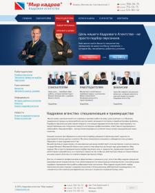 Разработка сайта под ключ для кадрового агентства