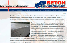 Сайт БЕТОНСТРОЙСЕРВИС