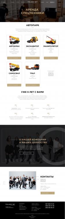 Многостраничный сайт ( Грузоперевозки Teleport )
