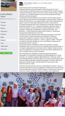 Пресс-релиз для мед. центра