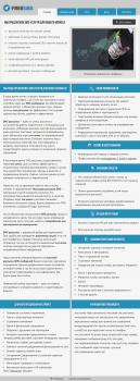 Сайт SMS-услуг для бизнеса