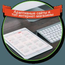 Адаптивные сайты и ТОП интернет-магазины