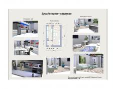 Дизайн міні квартири