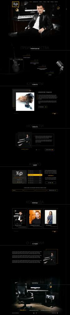 Дизайн сайта для звукозаписывающей студии