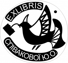 Экслибрис