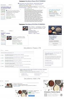 Органические суперфуды из Перу - Директ + Adwords