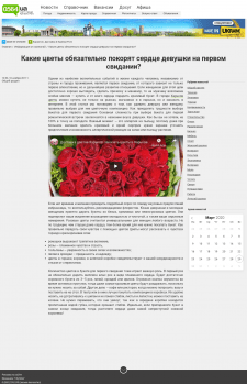 статья по доставке цветов для Миралинкс