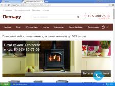 Добавление товарных позиций на сайт Печь.ру