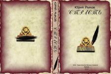Верстка-оформление книги — «Страсть»