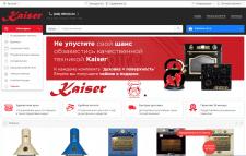 Фирменный интернет-магазин Kaiser