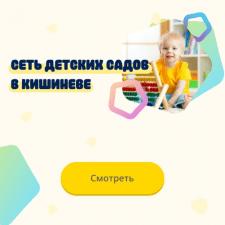 Создание сайта для сети детских садов в Кишиневе