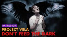 Превью для кавера на песню Project Vela