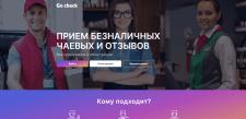 Gocheck - сервис по приему чаевых