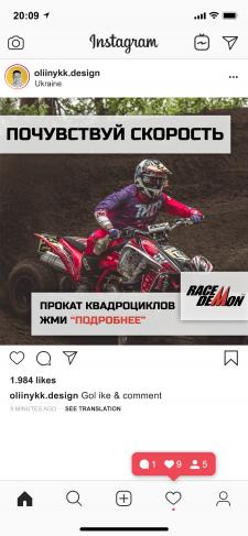Рекламний креатив для соціальних мереж