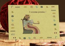 Рождественская открытка в египетской тематике