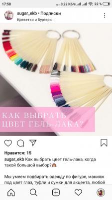 Пост для Инстаграм