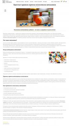 Простые правила приема комплексов витаминов.