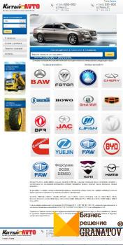 Сайт по продаже авто запчастей