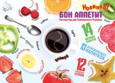 Обложка журнала про еду