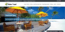 Туристический сайт - Anima-travel