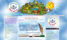 Сайт для детского садика.