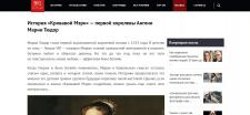 Статья о Марии I Тюдор для сайта BigPicture