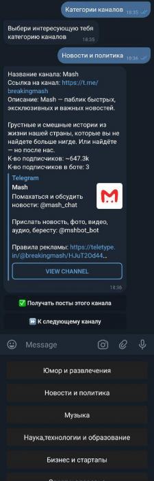 """Телеграм бот """"Единая новостная лента"""""""