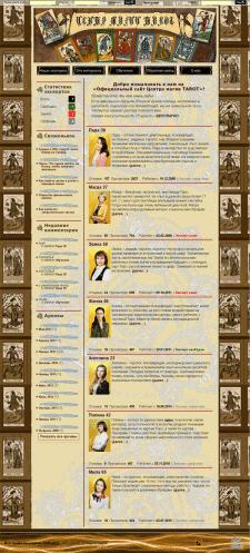 Официальный сайт Центра магии «Tarot»