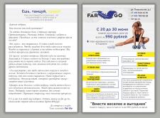Листовка для фитнесс клуба Far Go