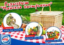 Рекламная акция для супермаркета АТБ