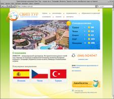 Сайт для туристической компании «Свип тур»