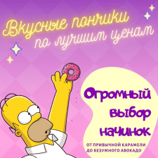 Реклама для Sweet Donut