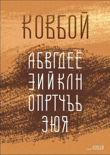 "Авторский шрифт ""Ковбой"""
