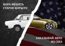 Флаер Autoenterprise Chevrolet