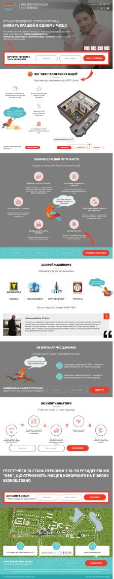 Сайт-визитка для жилого комплекса в Гостомеле