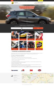 Сайт компнаии - тонировка авто