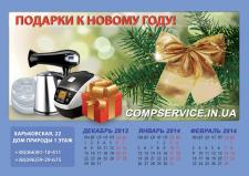 Страничка для корпоративного отрывного календаря