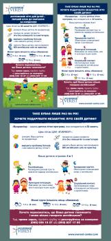 Флаер и плакат А4 для школы английского языка