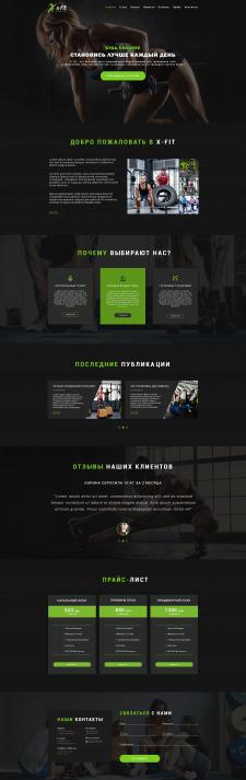 Дизайн Landing Page X-fit