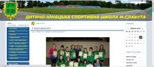 розробка сайта для спортивної школи