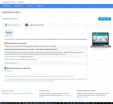 Оптимизация Google PageSpeed 97/100 (desktop)