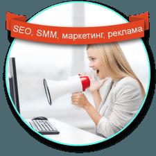 SEO, SMM-продвижение, маркетинг, реклама