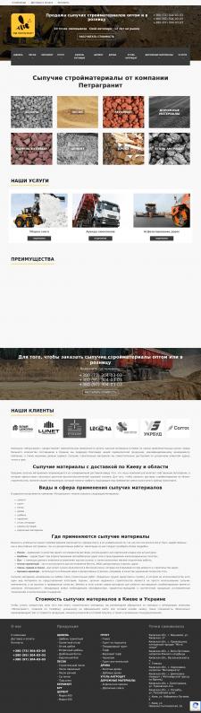 Работа с сайтом Петрагранит