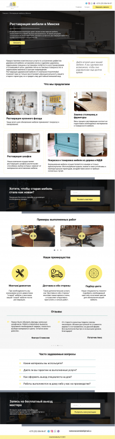 Сайт по реставрации мебели