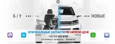 Шапка-Баннер - Б\у автозапчасти в Украине
