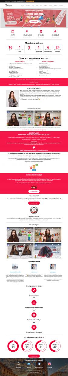 Создани новой страницы для сайта