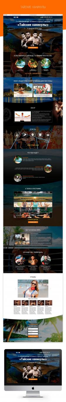 Тайские каникулы - Landing page